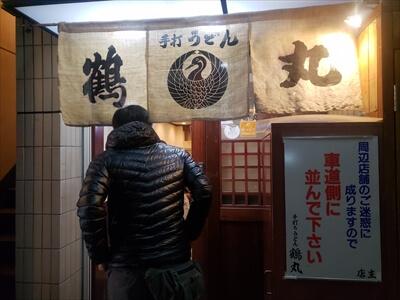 高松『鶴丸』入口