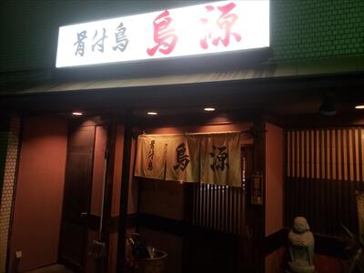 鳥源の入口-高松市