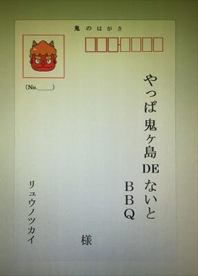 女木島ナイトバーベキューイベントチケット