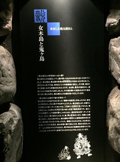 桃太郎伝説の石碑