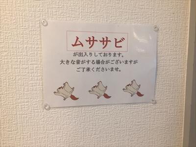 高松の奥座敷さぬき温泉更衣室のムササビ注意の張り紙
