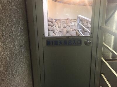高松の奥座敷さぬき温泉の第1露天風呂入り口看板