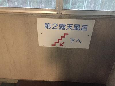 高松の奥座敷さぬき温泉の第2露天風呂の案内看板