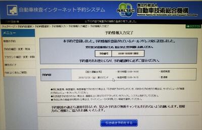 ユーザー車検-インターネット申し込み