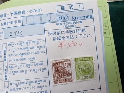自動車検査登録印紙