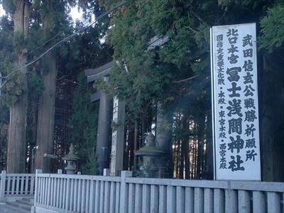 冨士浅間神社の入口