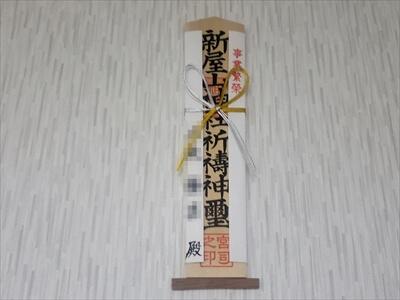 新屋山神社での祈祷で頂いた事業繁栄の木札