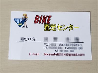 バイク査定センターの営業マンの名刺