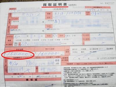 バイク王の買取証明書(見積書)