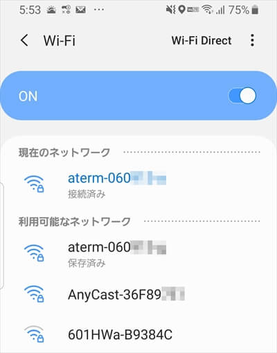 Galaxy-S9のWi-Fi設定