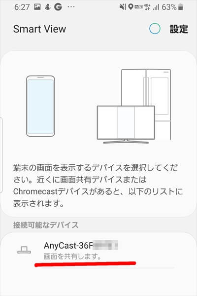 Galaxy-S9のSmartView設定
