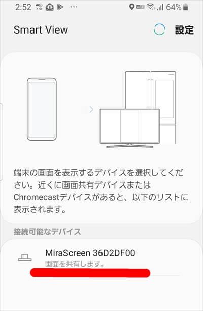 SmartViewの設定-Galaxy-S9