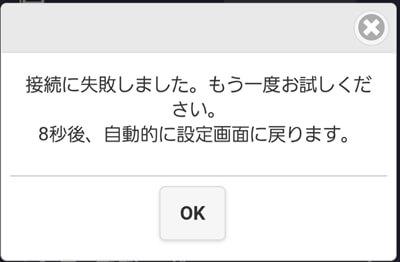 Anycast-アップグレード失敗