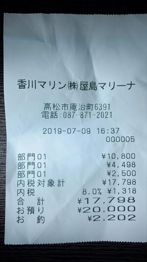 レシート-香川マリン株式会社屋島マリーナ