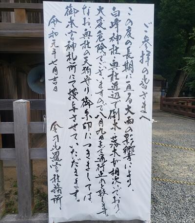 奥社『厳魂神社』の通行止め看板