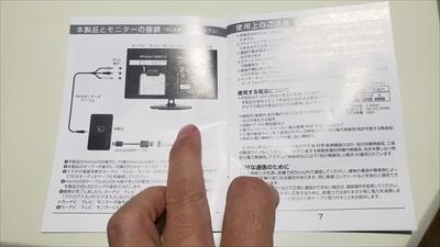 カシムラKD-199の取扱説明書
