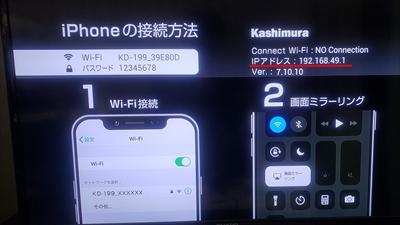 カシムラ『KD-199』IPアドレス