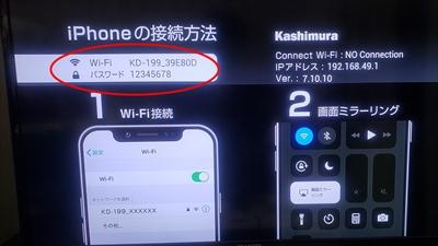 カシムラ『KD-199』SSIDとパスワード