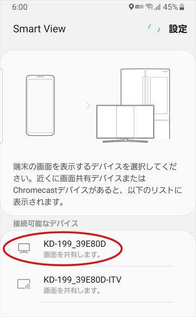 カシムラ『KD-199』でスマホのミラーリング手順