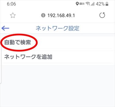 カシムラ『KD-199』と自宅Wi-Fiの設定手順