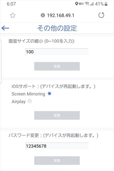 カシムラ『KD-199』画面サイズ縮小・iosサポート・パスワード変更