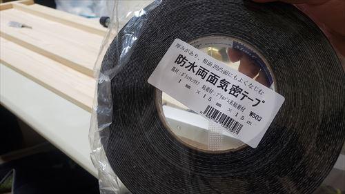 ブチルテープ