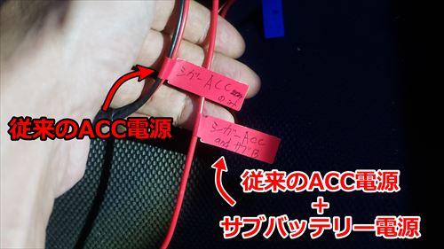 サブバッテリー電源+ACC電源