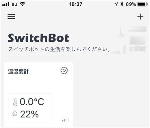 BougeRV車載冷蔵庫0℃-冷却性能検証