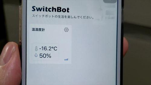 自宅冷蔵庫の冷凍室の温度