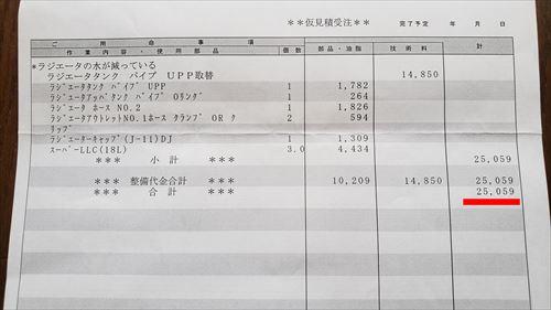 ラジエーターのアッパーホースと交換工賃の見積もり-ハイエース