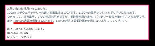 リチウムイオンサブバッテリーのBMS保護値120A-レノジージャパンのメール