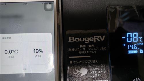 冷却性能検証35分後-BougeRV冷温蔵庫