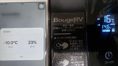 冷却性能検証60分後-BougeRV冷温蔵庫