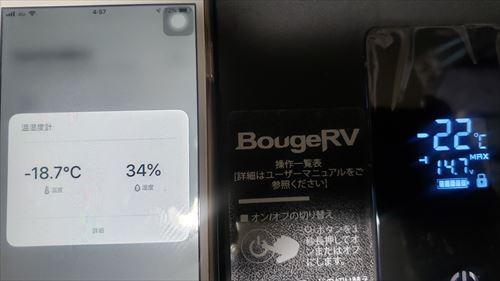 冷却性能検証120分後-BougeRV冷温蔵庫