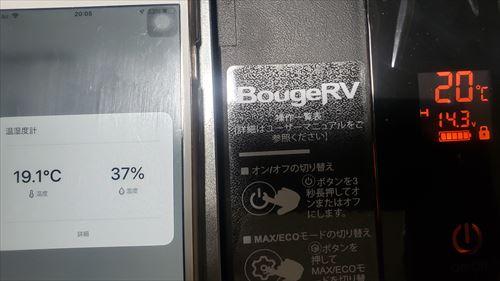 加熱性能検証スタート-BougeRV冷温蔵庫