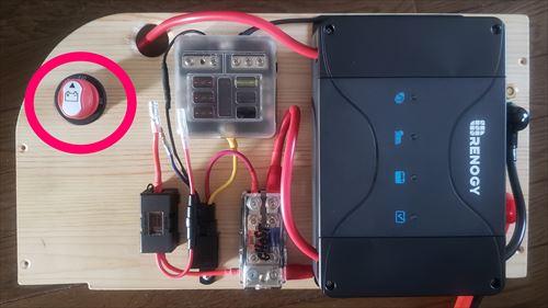 メインバッテリーキルスイッチ-レノジーサブバッテリーシステム
