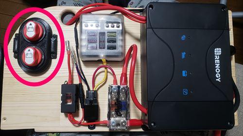 ソーラーパネル用キルスイッチ-レノジーサブバッテリーシステム