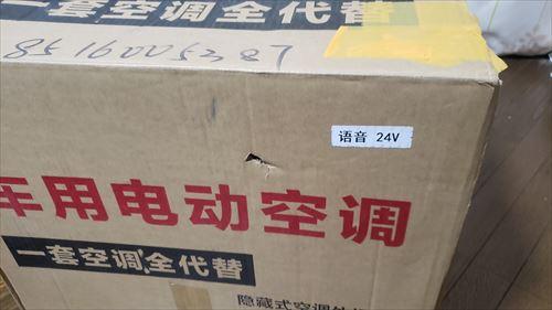 車用後付エアコンの箱-24V