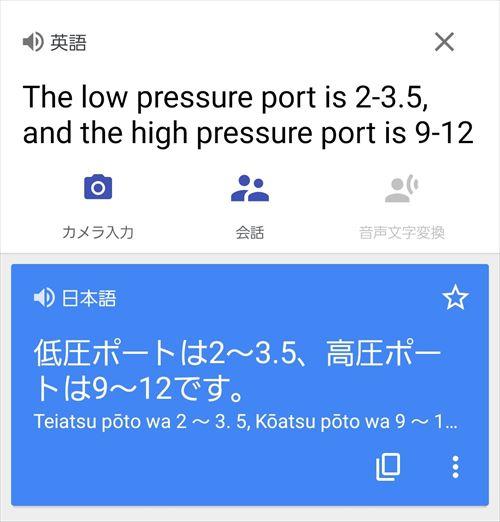 ガス圧の基準-中華製12Vエアコン