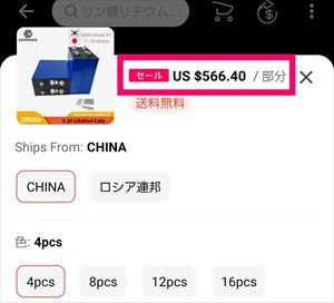 『CERRNSS』280Ahバッテリーのセール価格